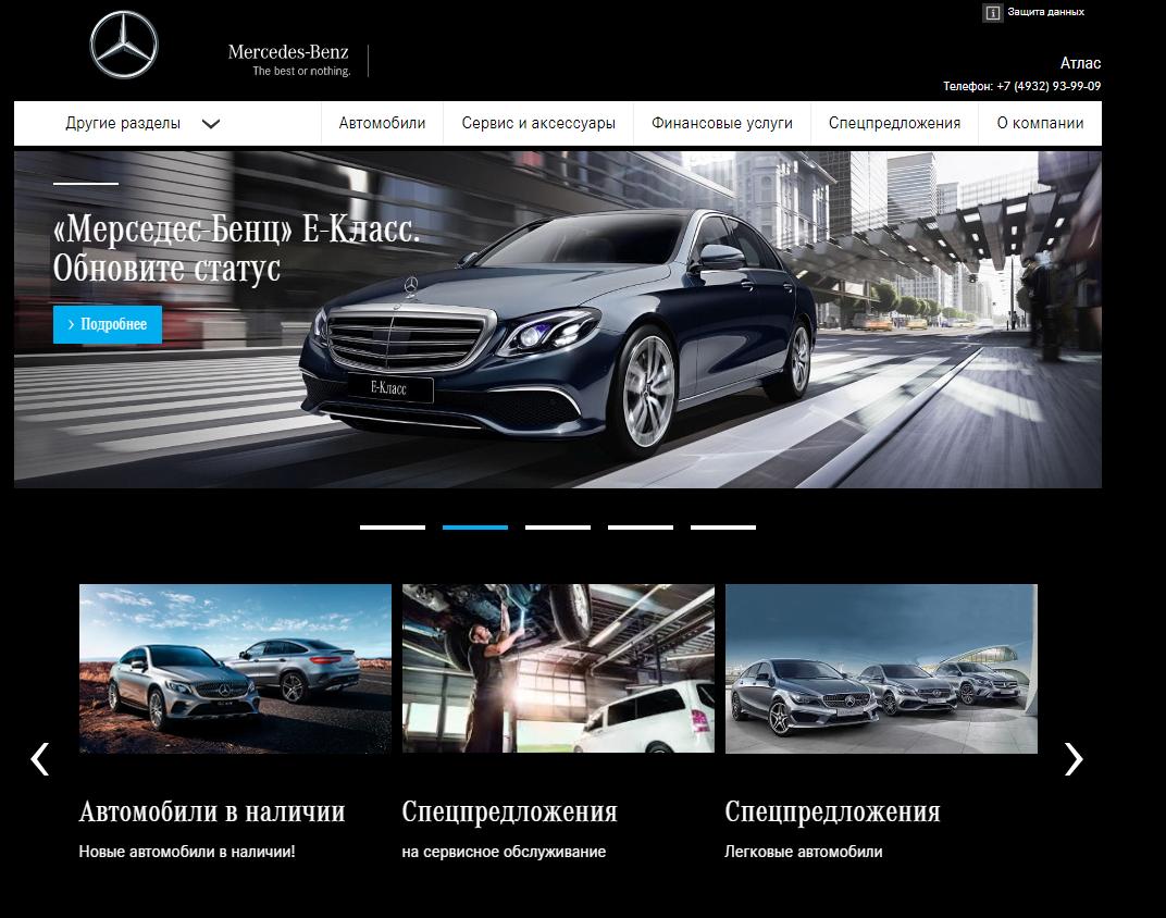 Атлас Mercedes-Benz